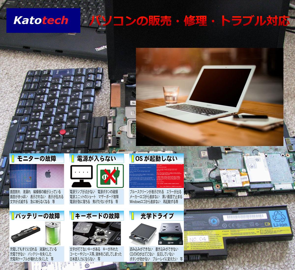 电脑修理及贩卖